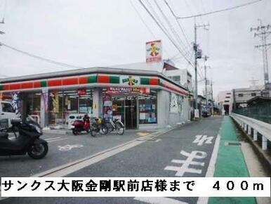 サンクス大阪金剛駅前店様