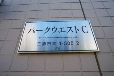 ■物件看板■