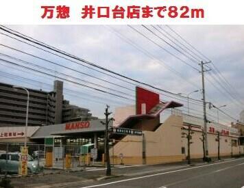 万惣 井口台店