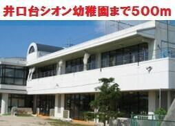 井口台シオン幼稚園