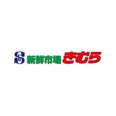 新鮮市場きむら 太田本店