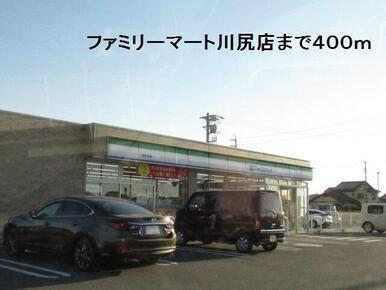 ファミリーマート川尻店