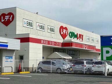 くすりのレデイ新浜店