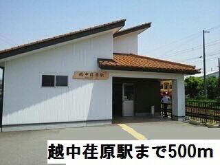 越中荏原駅まで500m