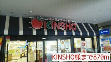 KINSHO様