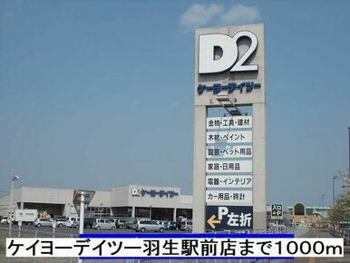 ケイヨーデイツー羽生駅前店