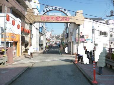 和田町商店街