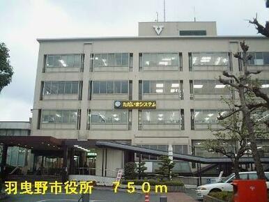 羽曳野市役所