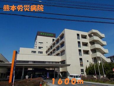 熊本労災病院