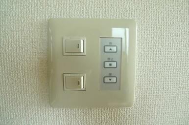 各室に電動シャッターが付いております。
