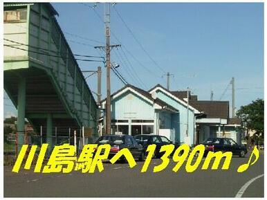 JR水戸線 川島駅