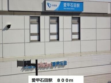 愛甲石田駅