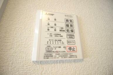 浴室暖房乾燥機付きで、花粉や雨の日でもお洗濯物がしっかり乾きます