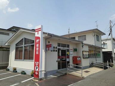 豊成郵便局