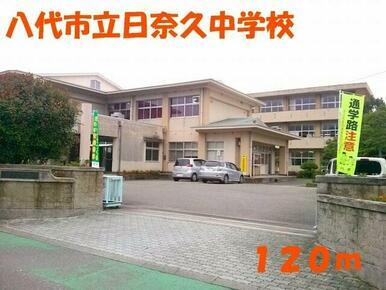 八代市立日奈久中学校
