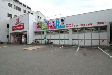 ドラッグイレブン清川店