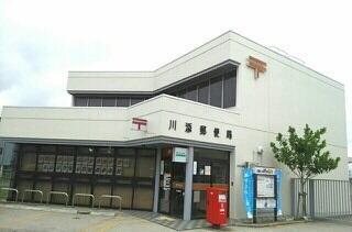 川添郵便局さん