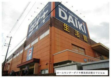 ホームセンターダイキ堺美原店様