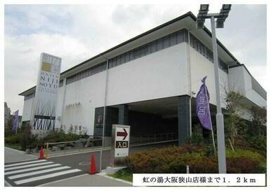 虹の湯大阪狭山店様