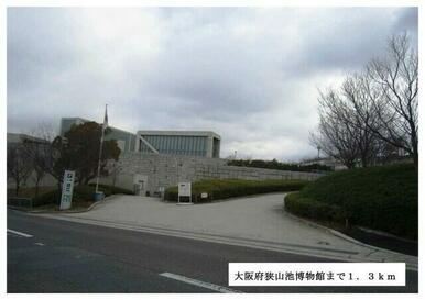 大阪府狭山池博物館