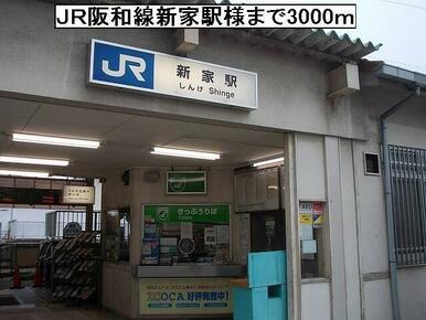 JR阪和線新家駅様
