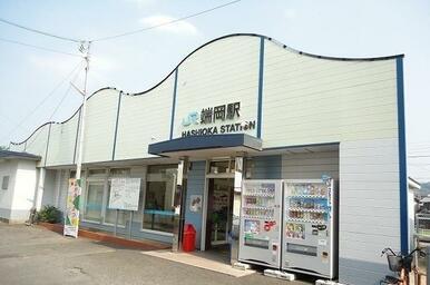 JR端岡駅