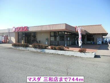 マスダ 三和店