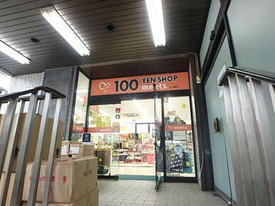 100円ショップミーツ