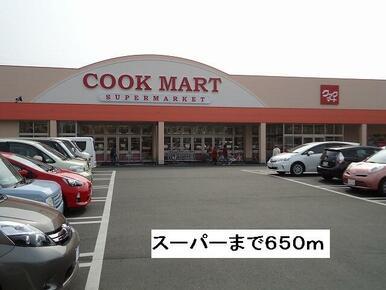 クックマート東脇店