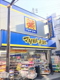 マツモトキヨシ 中井駅前店
