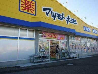マツモトキヨシ北島店