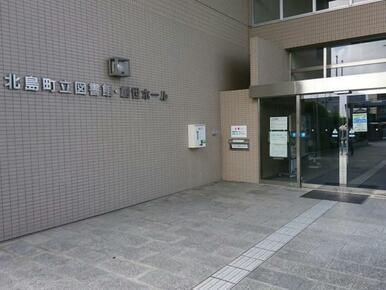 北島町立図書館創世ホール