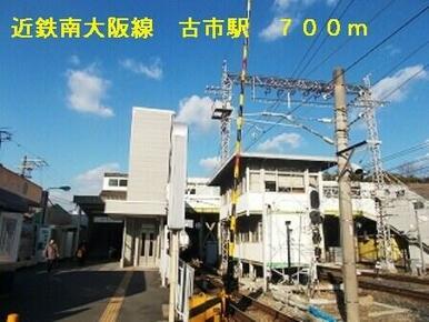 近鉄南大阪線 古市駅