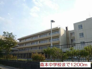 森本中学校