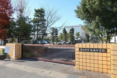 豊田市立高岡中学校