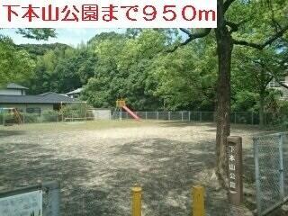 下本山公園