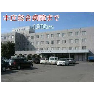 本庄綜合病院