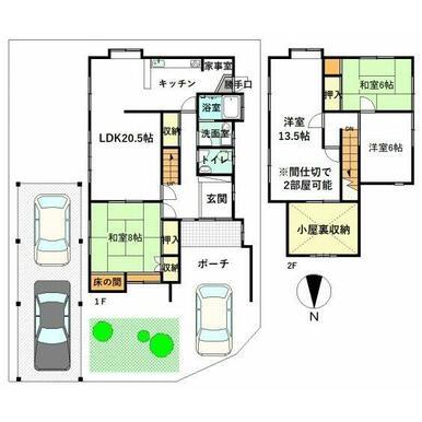 生活環境便利な千成町の角地4LDK!2階間仕切りで5LDKも可能!
