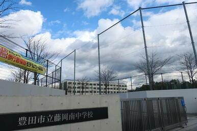 豊田市立藤岡南中学校
