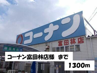 コーナン富田林店様
