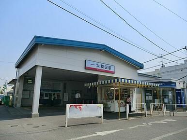 東武野田線「大和田駅」