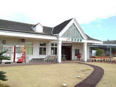 JR志布志駅