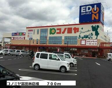 コノミヤ富田林店様