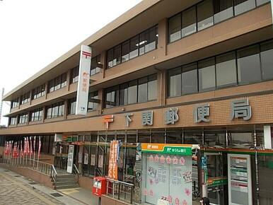 下関郵便局