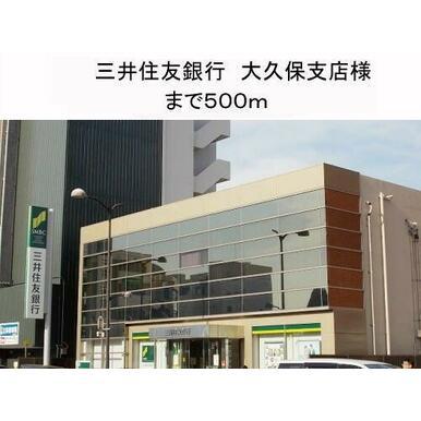 三井住友銀行様