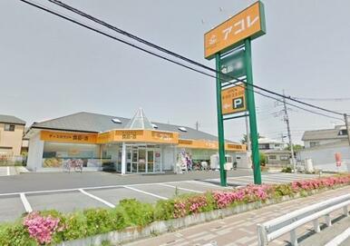 アコレ草加新田店