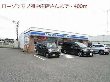 ローソン羽ノ浦中庄店さん