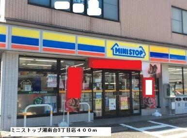 ミニストップ湘南台3丁目店