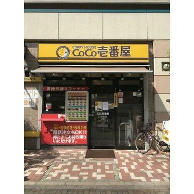 カレーハウスCoCo壱番屋 JR北赤羽駅前店