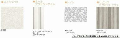 【アクセントクロス・タイル 完成イメージ図】※実際の色等とは異なる場合がございます。お部屋が完成致し